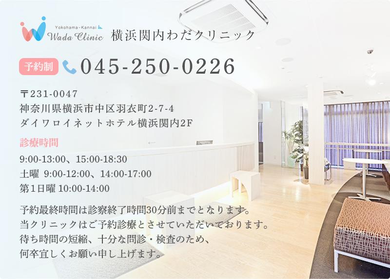 横浜関内わだクリニック tel:045-250-0226