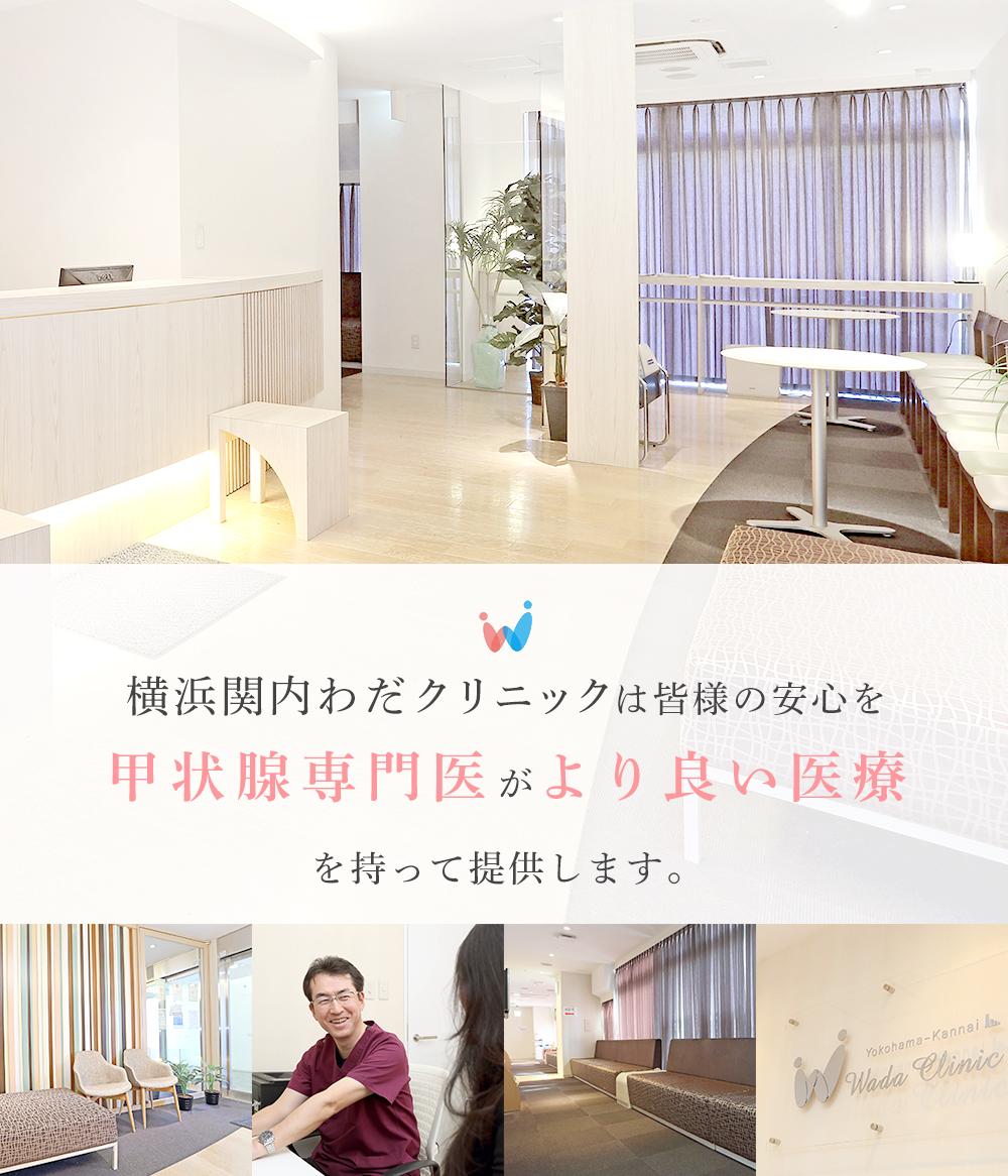 横浜関内わだクリニックは皆様の安心を日本甲状腺学会専門医がより良い医療を持って提供します。